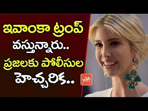 హైదరాబాద్  ప్రజలకు పోలీసుల హెచ్చరిక   Police Warns to Hyderabad People   Ivanka Trump   YOYO TV