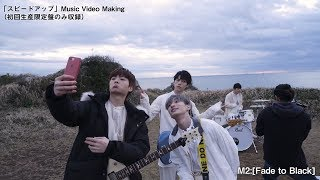 台湾バンド初の日本アニメタイアップ!noovy - 4th シングル『スピードアップ』ティーザー映像!