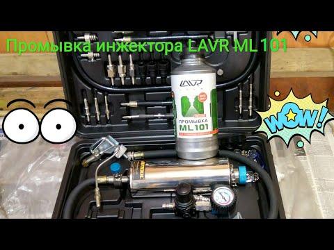 Промывка инжектора LAVR ML101, тест китайской колбы, диагностика.