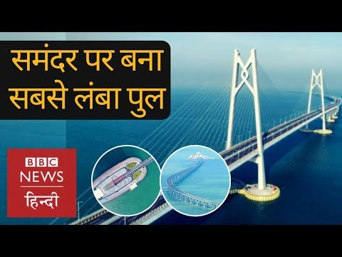 World's longest sea-crossing bridge (BBC Hindi)
