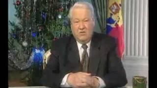 Ельцин: Я ухожу и прошу у вас прощения