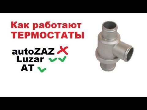 Проверка работоспособности термостатов МеМз. Таврия, Сенс.