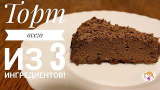 Торт-суфле из 3 ингредиентов! Легкий, воздушный и очень вкусный тортик