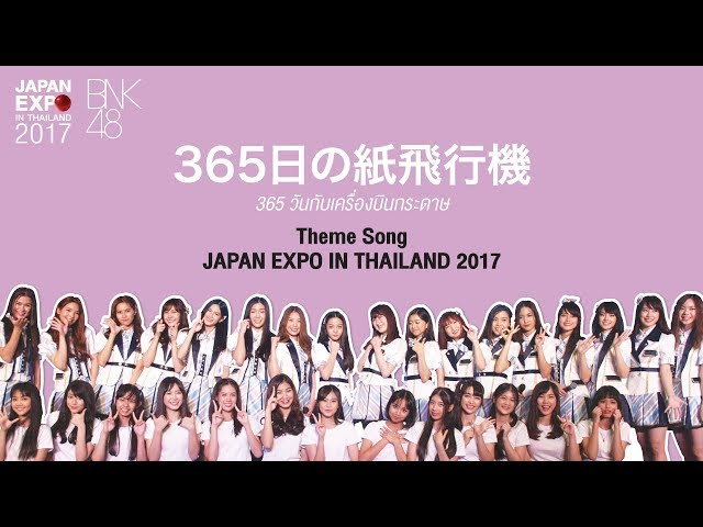 BNK48 - 365?????? (365??????????????????????) | JAPAN EXPO IN THAILAND 2017 Theme song