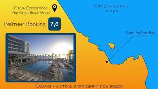 5 отелей Протараса Кипр на самом лучшем пляже Фиг Три Бей