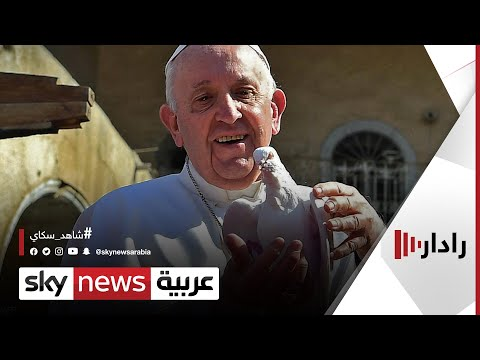 زيارة البابا للعراق.. ورسائل السلام | #رادار  - نشر قبل 6 ساعة
