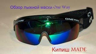 Обзор лыжной маски One Way