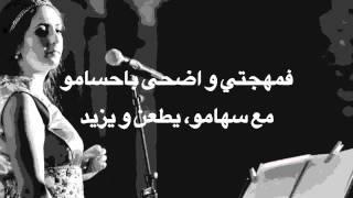Nabyla Maan - Laghzal Fatma // paroles نبيلة معن ـ الغزال فاطمة