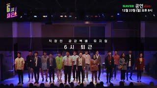 [공연 하이라이트] 뮤지컬 '6시 퇴근'