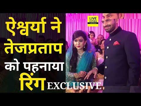 Tej Pratap Engagement : देखिये, Aishwarya Rai ने Tej Pratap Yadav को ऐसे पहनाई रिश्ते की अंगूठी