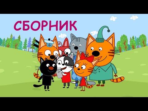 Три Кота | Сборник домашних игр и приключений | Мультики для детей 😹😆😍