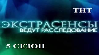 Экстрасенсы ведут расследование на ТНТ Сезон 5