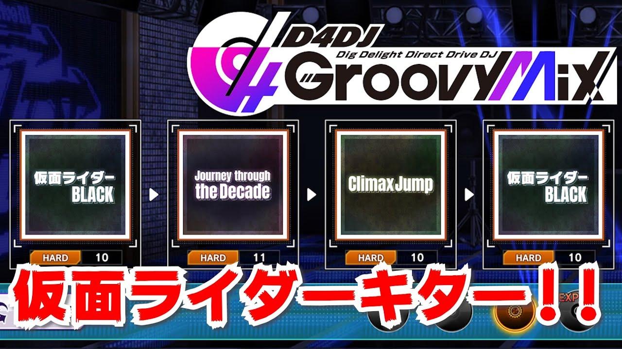 【ここがD4DJの世界か…】ついにD4DJグルミクに仮面ライダーBLACK・仮面ライダー電王・仮面ライダーディケイドのOP曲がカバーで登場!D4DJ Groovy Mix(グルービィミックス)