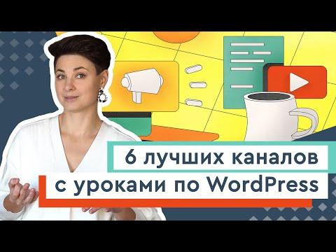 Головачёв александр дорвеи на wordpress для новичка