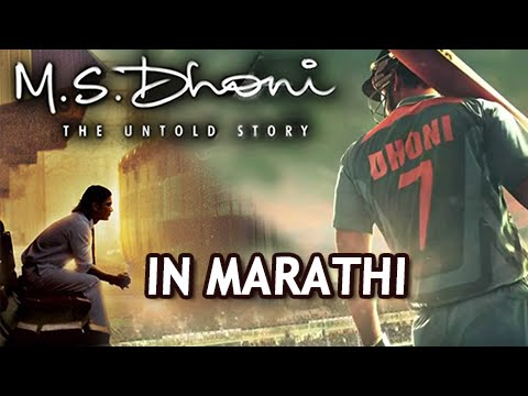M.S.Dhoni - The Untold Story | Movie Dubbed In Marathi | Official Trailer Out | Sushant Singh Rajput