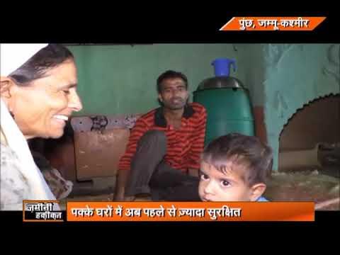 ज़मीनी हक़ीक़त: पुंछ | जम्मू कश्मीर| पीएम आवास योजना से सीमावर्ती गाँव के लोगों को मिले पक्के घर