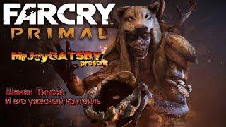 Far Cry Primal 2 Шаман Тинсей