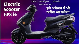 GPS ie Electric Scooter | Electric Scooter in India | Electric Scooter