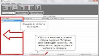 Программа Cbar-PROJECT (Урок 2.2) База данных бара «Категории ингредиентов»