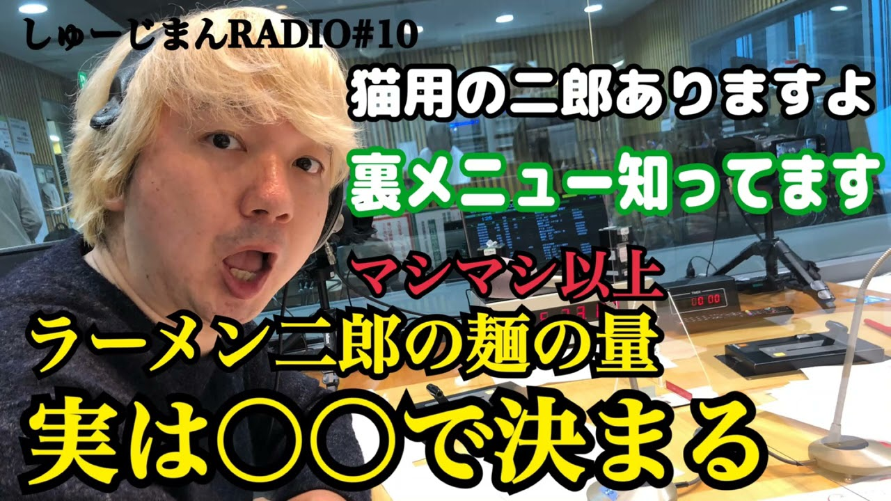 【ラーメン二郎、量の裏技】しゅーじまんRADIO#10