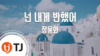 [TJ노래방] 넌 내게 반했어 - 정용화 (You've Fallen For Me - Jung Yong Hwa) / TJ Karaoke