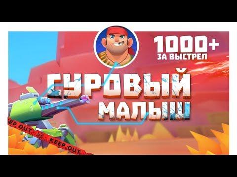 1000 урона за выстрел | Рельса | Tanks A Lot