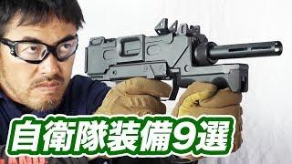 自衛隊装備 銃 9選 89式小銃ガスブロ P220IC マック堺 毎週火曜 ランキング動画
