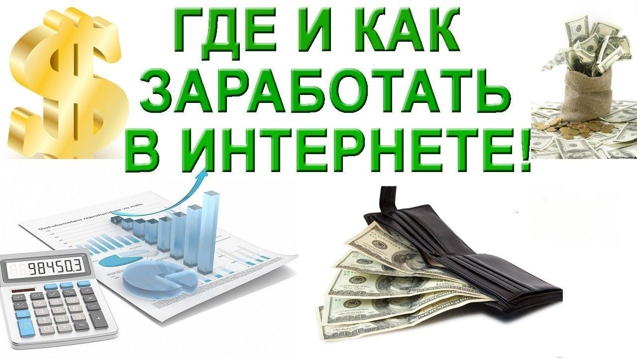 Как заработать в интернете новичку 14 лет заработать в интернете на переводе денег
