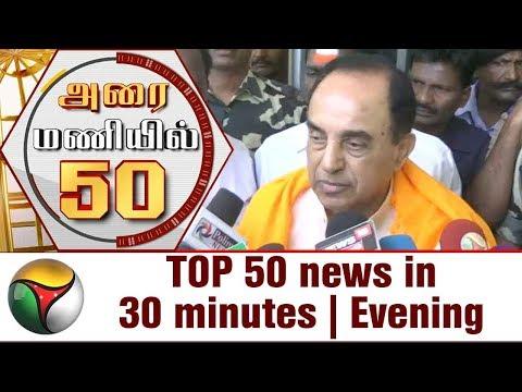 Top 50 News in 30 Minutes | Evening | 04/02/18 | Puthiya Thalaimurai TV