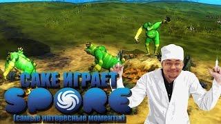 Cake игрет в Spore самые интересные моменты