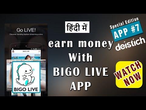 how to make money with bigo live in hindi