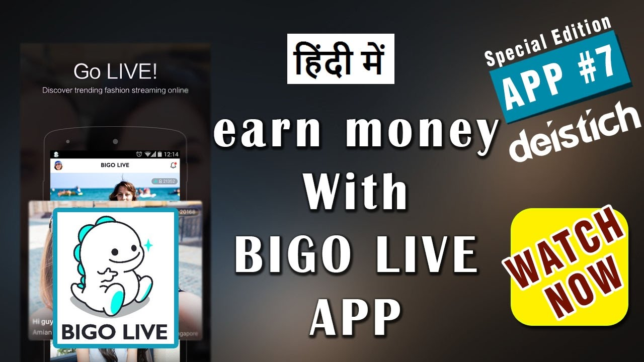 How To Make Money With Bigo Live In Hindi Youtube