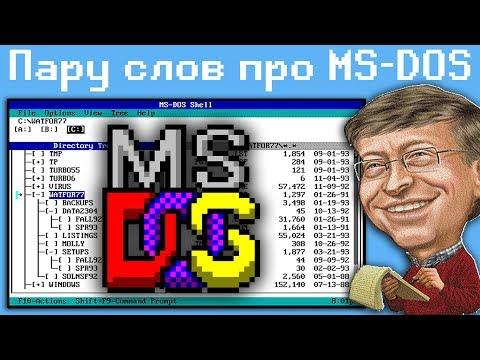 Пару слов про MS-DOS