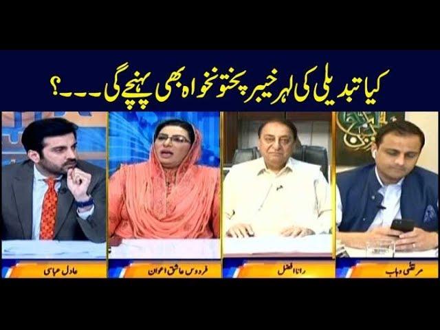 Aiteraz Hai | Adil Abbasi | ARYNews | 19 April 2019