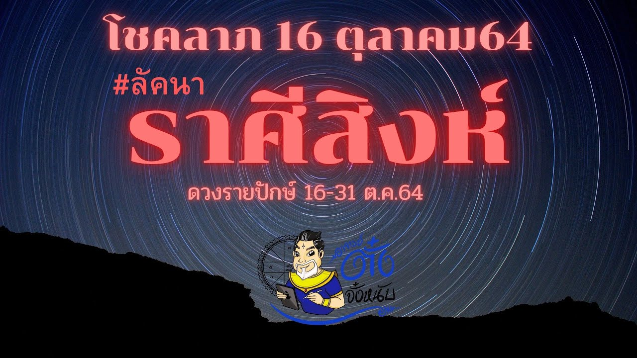 #ลัคนาราศีสิงห์, โชคลาภวันที่ 16 ต.ค., ดวงรายปักษ์, วันที่ 16-31 ต.ค.64, #อาจารย์ตั๋งจั๋งหนับ