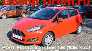 Ford Fiesta хэтчбек 2016 1.6 (105 л.с.) MT Trend Plus - видеообзор(Видеообзор Drom.ru: Ford Fiesta хэтчбек 2016 1.6 (105 л.с.) MT Trend Plus Характеристики, фотографии, цены: http://www.drom.ru/catalog/ford/fiesta/g_..., 2016-08-12T14:51:15.000Z)