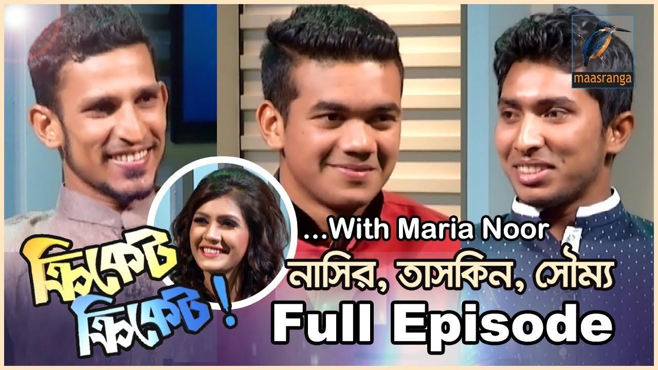 নাসির, তাসকিন, সৌম্য | ইন্টারভিউ | Cricketer- Nasir | Taskin | Soumya | Maria Noor | Interview