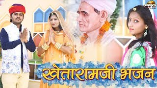 खेतेश्वर दाता जयंती स्पेशल दाता रो घोड़ो मुकुंद आयो | Khetaramji Maharaj Bhajan | Vijay Singh | PRG