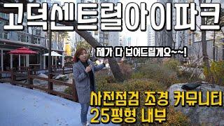 고덕센트럴아이파크 내부 사전점검 조경 커뮤니티 25평형…