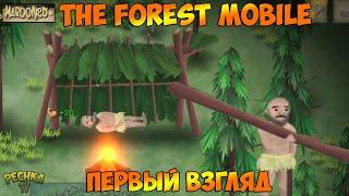 THE FOREST НА ТЕЛЕФОН! ЖЕСТКОЕ ВЫЖИВАНИЕ В ЛЕСУ! ПЕРВЫЙ ВЗГЛЯД Marooned! - Marooned