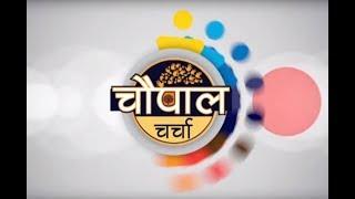 Chaupal Charcha - Kisan Credit Card special - Siana Bulandshahr Uttar Pradesh