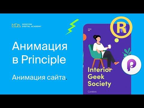 Урок по анимации в Principle от Moscow Digital Academy