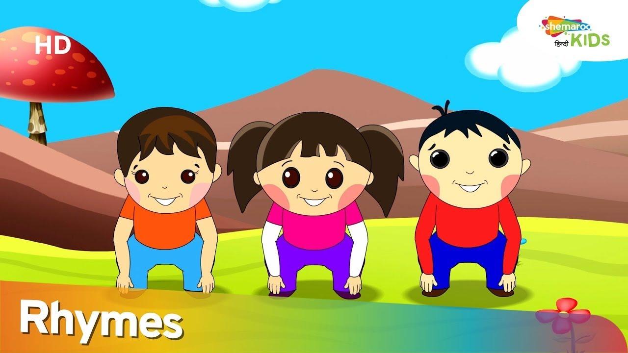 सिर, कंधे, घुटने , पैर और अन्य लोकप्रिय हिंदी बच्चों के कविता |  Shemaroo Kid Hindi