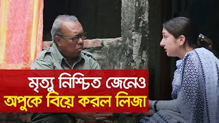মৃত্যু নিশ্চিত জেনেও অপুকে বিয়ে করল লিজা   Shykh Seraj   Channel i  