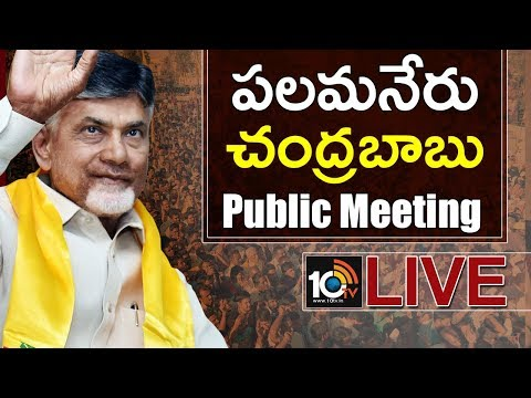 Chandrababu Naidu LIVE :TDP Public Meeting In Palamaner | AP Elections 2019 | 10TV News