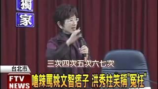 洪秀柱大學演講 開口妙語如珠-民視新聞