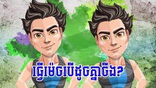 Khmer Riddle ធ្វើម៉េចបើមិត្តមុខដូចសត្រូវ? Khmer Fairy Tale