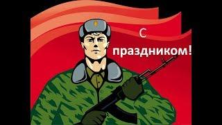 С днём защитника отечества! (Сделать музыкальное слайд-шоу)