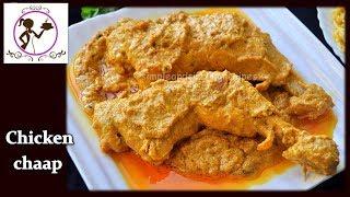 Chicken Chaap Recipe | Kolkata Restaurant Style Chicken Chaap Recipe | Durga Puja Special