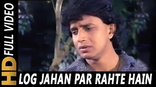 Log Jahan Par Rahte Hain (Sad) | Mohammed Aziz | Pyaar Ka Mandir 1988 Songs| Mithun Chakraborthy